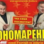 Дизайн плаката для братьев Понаморенко