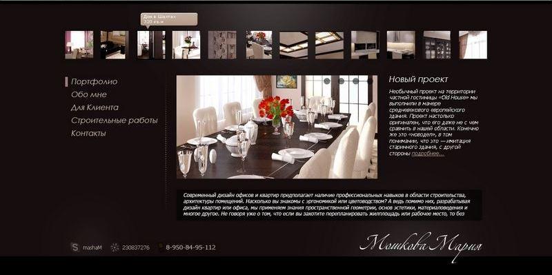 Дизайн Главной страницы сайта интерьеров с слайд-шоу