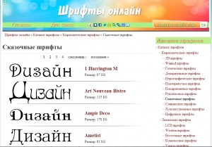 Сервис шрифтов