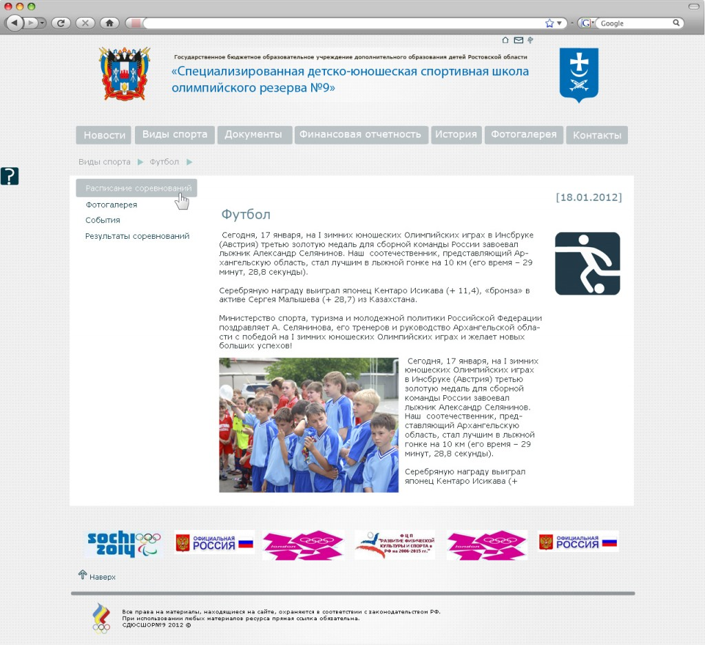 Внутренняя страница спортивной школы