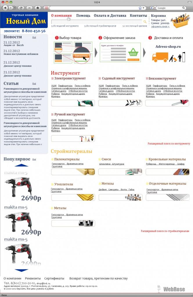 Новый дом, каталог инструментов и строй материалов.