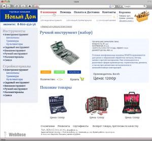 Дизайн сайта удобная страница товара