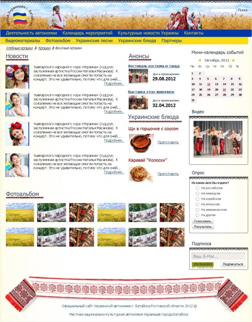Дизайн сайта, украинская автономия г. Батайск