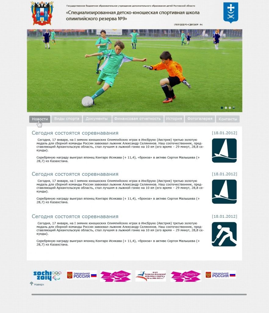 Дизайн сайта на спортивную тематику