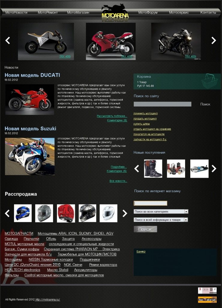 мотоарена дизайн сайта мотоциклы