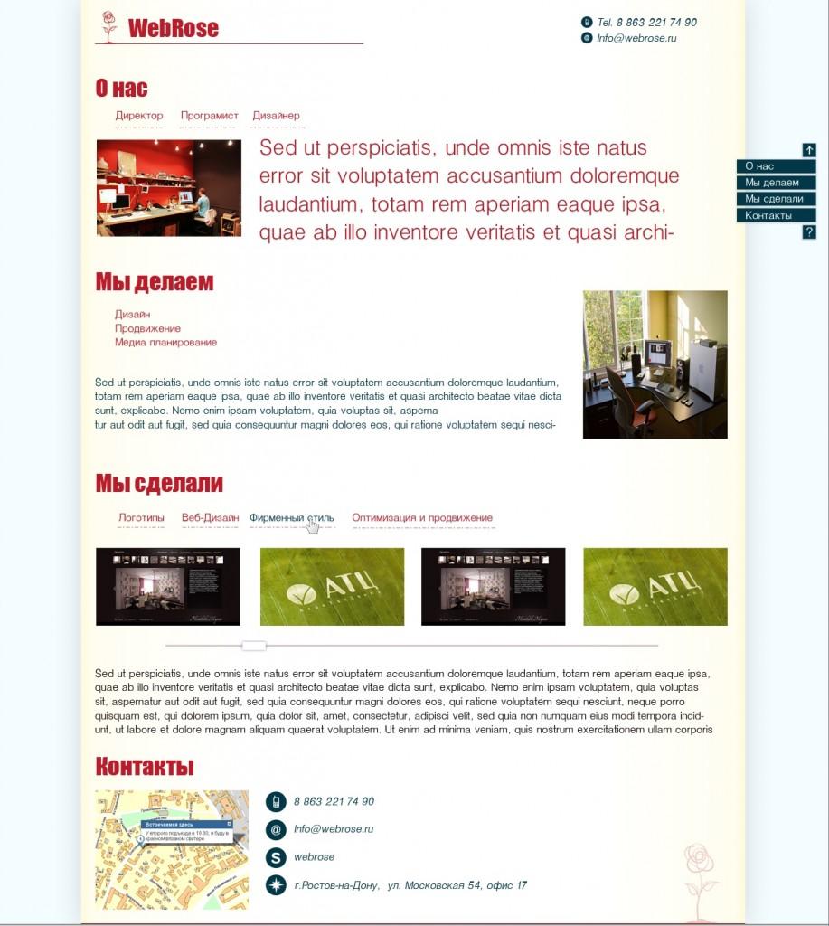 Дизайн сайтов в Ростове-на-Дону