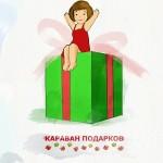 Караван подарков Ростов-на-Дону