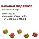 Визитки Ростов-на-Дону