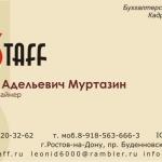 Визитка для компании DonStaff