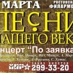 Песни нашего века, барды в Ростове-на-Дону
