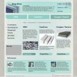 Поставщики стройматериалов, дизайн сайта